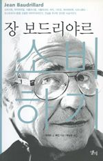 (A biography published by LP Publishing dedicated to French sociologist Jean Baudrillard)